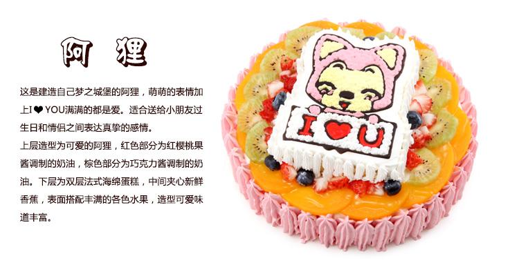 阿狸-泰客蛋糕 -生日蛋糕专家,济南泰客蛋糕官网 经典