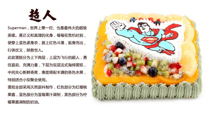 超人-泰客蛋糕 -生日蛋糕专家
