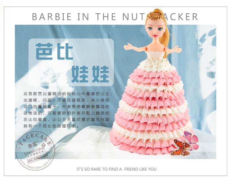 让公主天真烂漫的童年时期拥有一个芭比娃娃蛋糕吧.