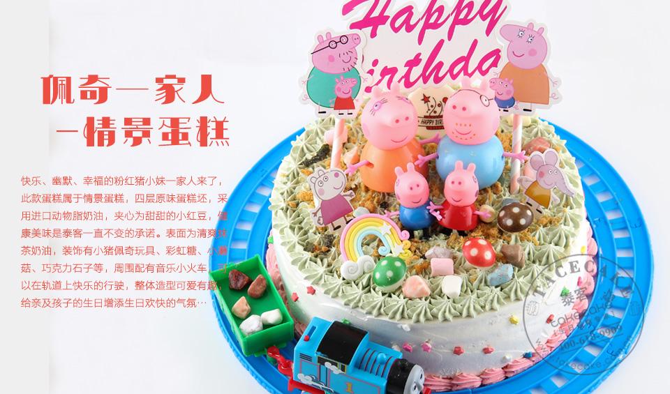 此蛋糕佩奇一家人、小火车以及轨道、佩奇插片都是玩具,材质是塑料,为蛋糕装饰用,家人提醒小孩不可食用。 快乐、幽默、幸福的粉红猪小妹一家人来了,此款蛋糕属于情景蛋糕,四层原味蛋糕坯,采用进口动物脂奶油,夹心为甜甜的小红豆,健康美味是泰客一直不变的承诺。表面为清爽抹茶奶油,装饰有小猪佩奇玩具、彩虹糖、小蘑菇、巧克力石子等,周围配有音乐小火车,可以在轨道上快乐的行驶,整体造型可爱有趣,给亲及孩子的生日增添生日欢快的气氛