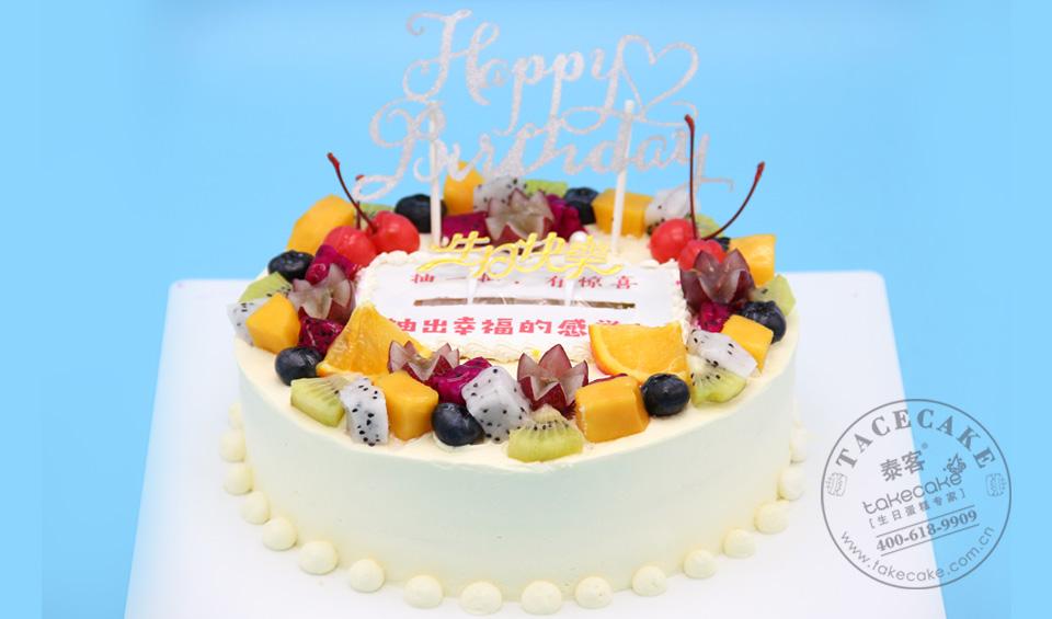 鲜果时间官网_好运自然来(抽钱蛋糕)-泰客蛋糕 -生日蛋糕专家,济南泰客蛋糕 ...