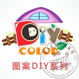 DIY定制系列