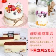 酸奶蛋糕组合[黄桃酸奶芝士蛋糕+红火龙果酸奶+提拉米苏盒子]
