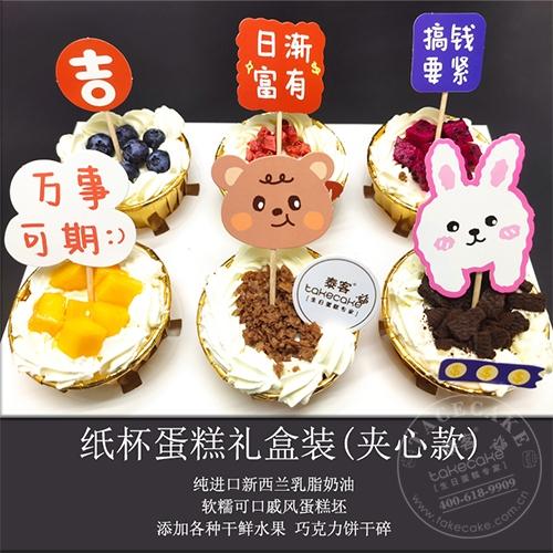 纸杯蛋糕礼盒【6枚装】