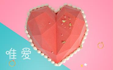 泰客蛋糕——唯爱